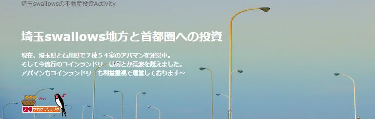 埼玉swallowsさん